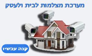 מערכת מצלמות לבית ולעסק